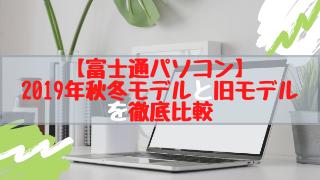 富士通【2019年秋冬モデル】