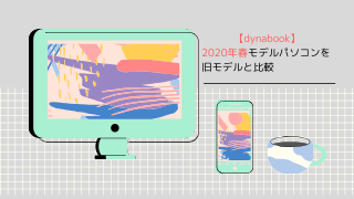 dynabook【2020年春モデル】