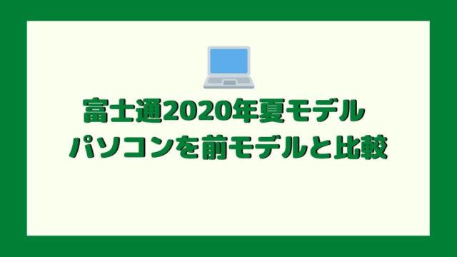 富士通【2020年夏モデル】