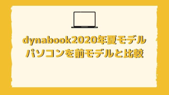 dynabook2020年夏モデルパソコンを前モデルと比較