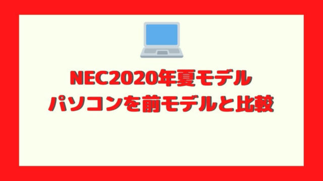 NEC        【2020年夏モデル】