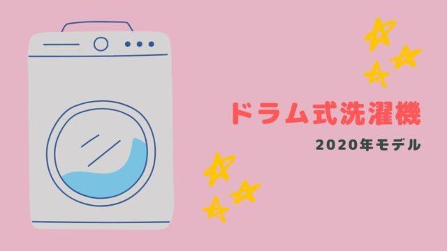 2020年発売ドラム式洗濯機