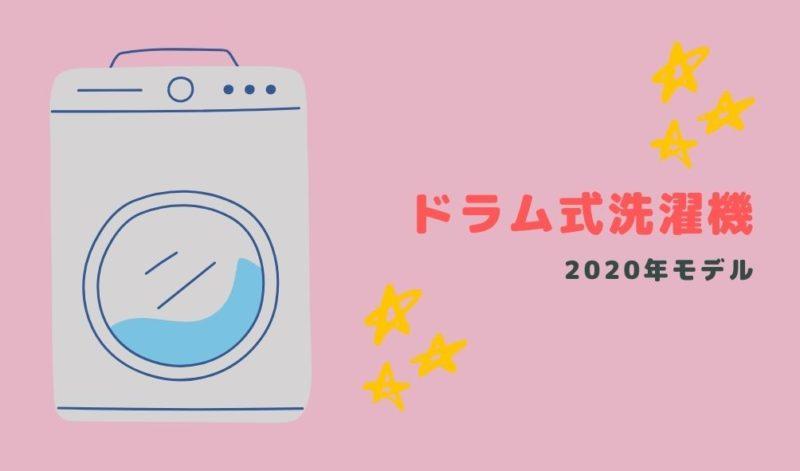 2020年ドラム式洗濯機