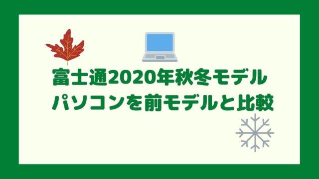 富士通2020年秋冬モデルパソコンを前モデルと比較