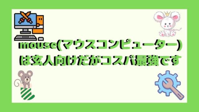 【日本製】マウスコンピュータはコスパ最強【玄人向け】